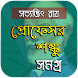 প্রোফেসর শঙ্কু সমগ্র - Professor Shanku Collection by Ghuddi