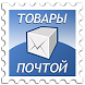 Магазин Товары Почтой by isvdev