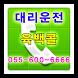 육백콜 대리운전 055-600-6666 by YJJ IT