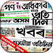 Assamese News Hub by SweetJoy Technology