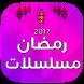 مسلسلات رمضان 2017 by Youssof APPS