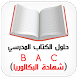 البكالوريا الرياضيات ج1 by bilalhait