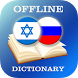 Hebrew-Russian Dictionary by AllDict