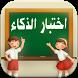 العاب ذكاء - اختبار الذكاء by SmartApp Jad