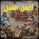أكمل الأحجية - قالوا ناس زمان by capmeed