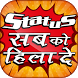 status hindi attitude~स्टेटस हिंदी by MRM Apps
