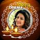 Happy Diwali Photo Frame Maker 2017