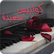رواية كوابيس سعيدة - رواية رومانسية by riwayat 3arabia