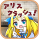 Alice Crash ~Monster Dungeon~ by goog-inc