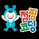 점핑코딩 by 경상북도 교육연구원