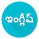 Learn English from Telugu