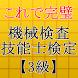 機械検査技能士検定3級~最新H28年度国家資格 技能検定~ by mokyumokyu