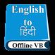 English to Hindi Vocabulary by Slamyug LLP