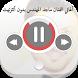 اغاني ماجد المهندس دون نت by Plintas Audio