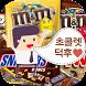 초콜릿 퀴즈(과자,비스켓) by I Love Y.