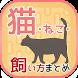 猫のニュース・飼い方情報まとめ by Howano Co., Ltd.
