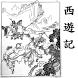 西遊記 by wcwong1