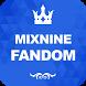 팬덤 for 믹스나인(MIXNINE)