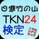 TKN24検定 by Ounet