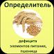 DiNut Пшеница by AgroSoftex
