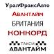 Automobile by Такси-Авантайм