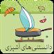 آشپزی کودک 5 by Amir Sarkandi
