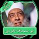 محاضرات الشيخ الحويني بدون نت by Samo Apps