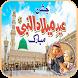 Eid Milad-Un-Nabi Frames by Maxijan apps