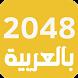 لعبة 2048 العربية - ألعاب ذكاء by Mohammed Ibrahem