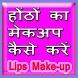 Hontho Ka Make up Kaise Kare by New India Apps