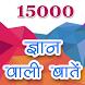 15000 ज्ञान वाली बातें by Jankari