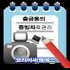 증빙자료 동의서관리 by KOREACMS