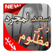 جديد سعد لمجرد 2017 by app mhssn
