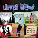 Punjabi Photos by Native Apps