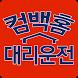 컴백홈대리운전 by app box tech