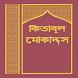 Kitabul Mukaddos-M BanglaBible