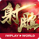 射鵰英雄傳3D by IWPLAY WORLD