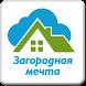 Загородная мечта-строительство by AppTurboMarket