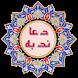 دعا ندبه by developer app