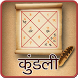 Kundli by Hindi Apps Store