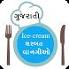 Ice-Cream Sharbat Recipe