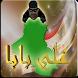 AliBaba by issamsaleem