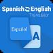 Spanish English Translator by Innovative Technology