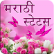 मराठी स्टेटस(Marathi Status) by Noble App