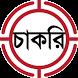 চাকরির বার্তা by BD Education