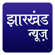 Jharkhand Hindi News by AppSM