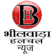 Bhilwara Halchal by Edu Software