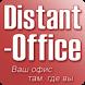 Сканер Паспортов Дистант Офис