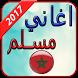 Muslim New 2017