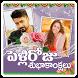 Telugu Wedding Day Photo Frames Wishes / Greetings by ARIC Media